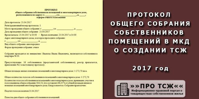 Устав ТСЖ в 2020 - образец, как внести изменения, для садоводов