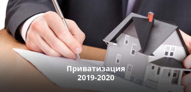 Повторная приватизация в 2020 - для несовершеннолетних, земельного участка