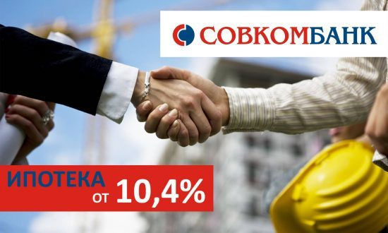Ипотека Совкомбанка в 2020 - условия, валютная, на вторичное жилье
