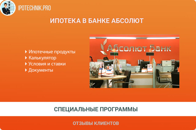 Ипотека в Абсолют Банке в 2020 - отзывы, реструктуризация