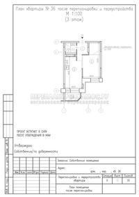 Перепланировка в монолитном доме в 2020 - согласование