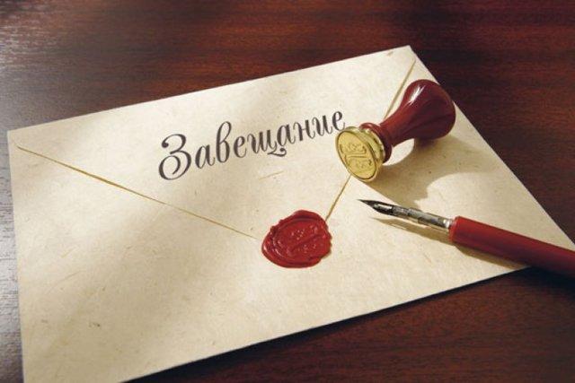 Вступление в наследство по завещанию на квартиру в 2020 - налог