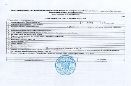 Как заказать и получить кадастровый паспорт на квартиру в 2020