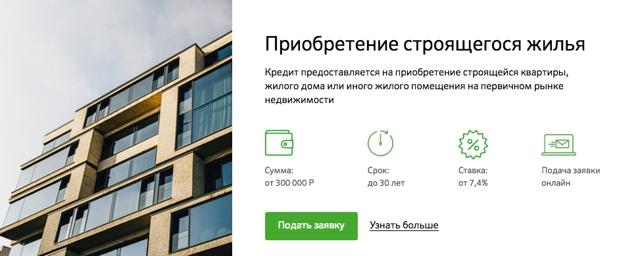 Ипотека Сбербанка в 2020 - рассчитать, условия, процентная ставка