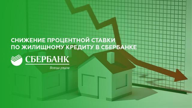 Как снизить ставку по ипотеке в Сбербанке в 2020 - можно ли, на уже взятую