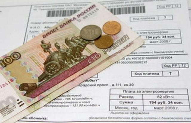 Оплата квартплаты в 2020 - онлайн, срок