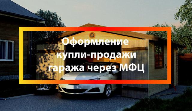 Оформление купли продажи гаража в 2020 - в МФЦ, в гаражном кооперативе