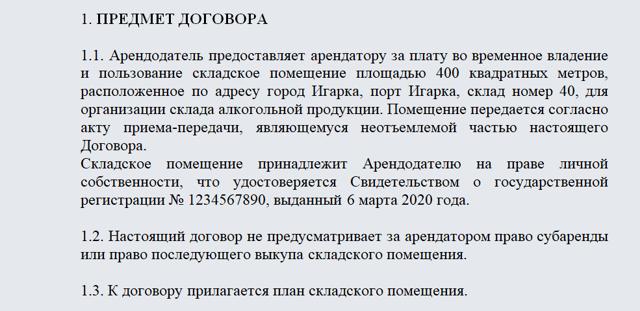 Образец договора аренды склада с физическим лицом в 2020
