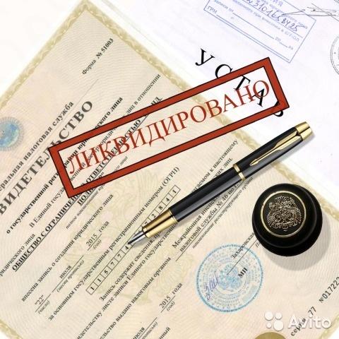 Ликвидация ТСЖ в 2020 - пошаговая инструкция, с долгами перед ресурсоснабжающими организациями, по решению суда
