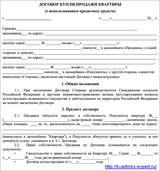 Продажа квартиры по ипотеке в 2020 - договор, документы