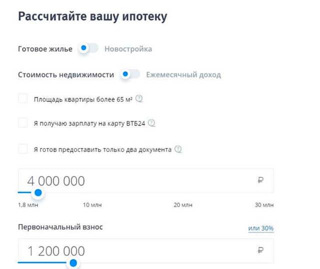 Ипотека в Банке Москвы в 2020 - процентная ставка, на вторичное жилье