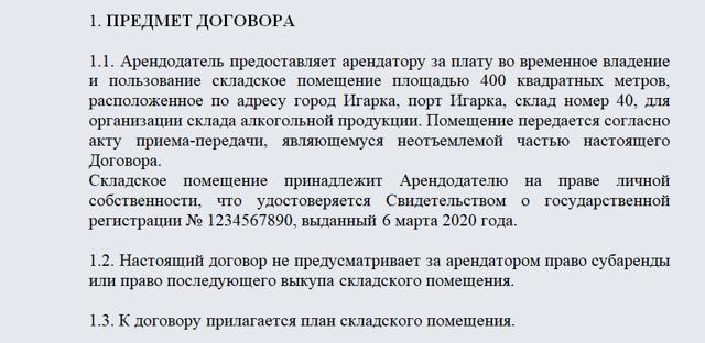 Договор аренды склада в 2020 - образец, с погрузо разгрузочными работами
