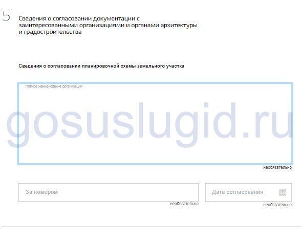 Как получить разрешение на строительство ИЖС в 2020 - документы, Госуслуги