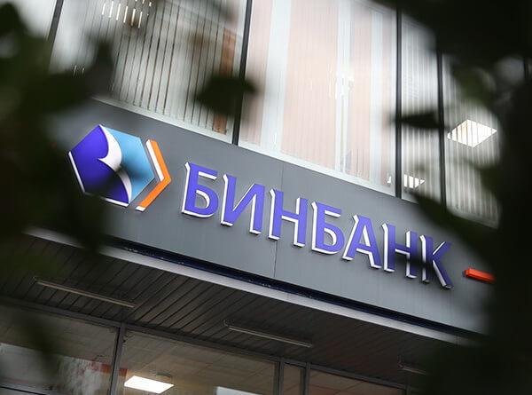 Рефинансирование ипотеки в Бинбанке в 2020 - других банков, условия, отзывы