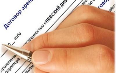 Договор аренды квартиры с залогом в 2020 - образец, между физическими лицами, как прописать